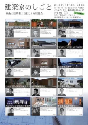 建築家の仕事02