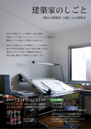 建築家の仕事01