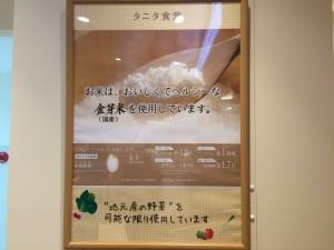タニタ食堂01