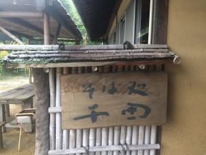 そば 千田02